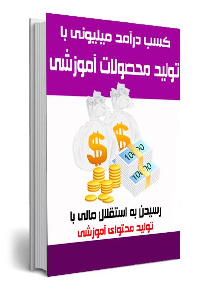 دانلود کتاب کسب درآمد میلیونی با تولید محصولات آموزشی