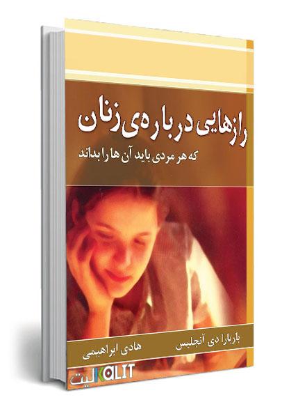 دانلود رایگان کتاب رازهایی درباره زنان